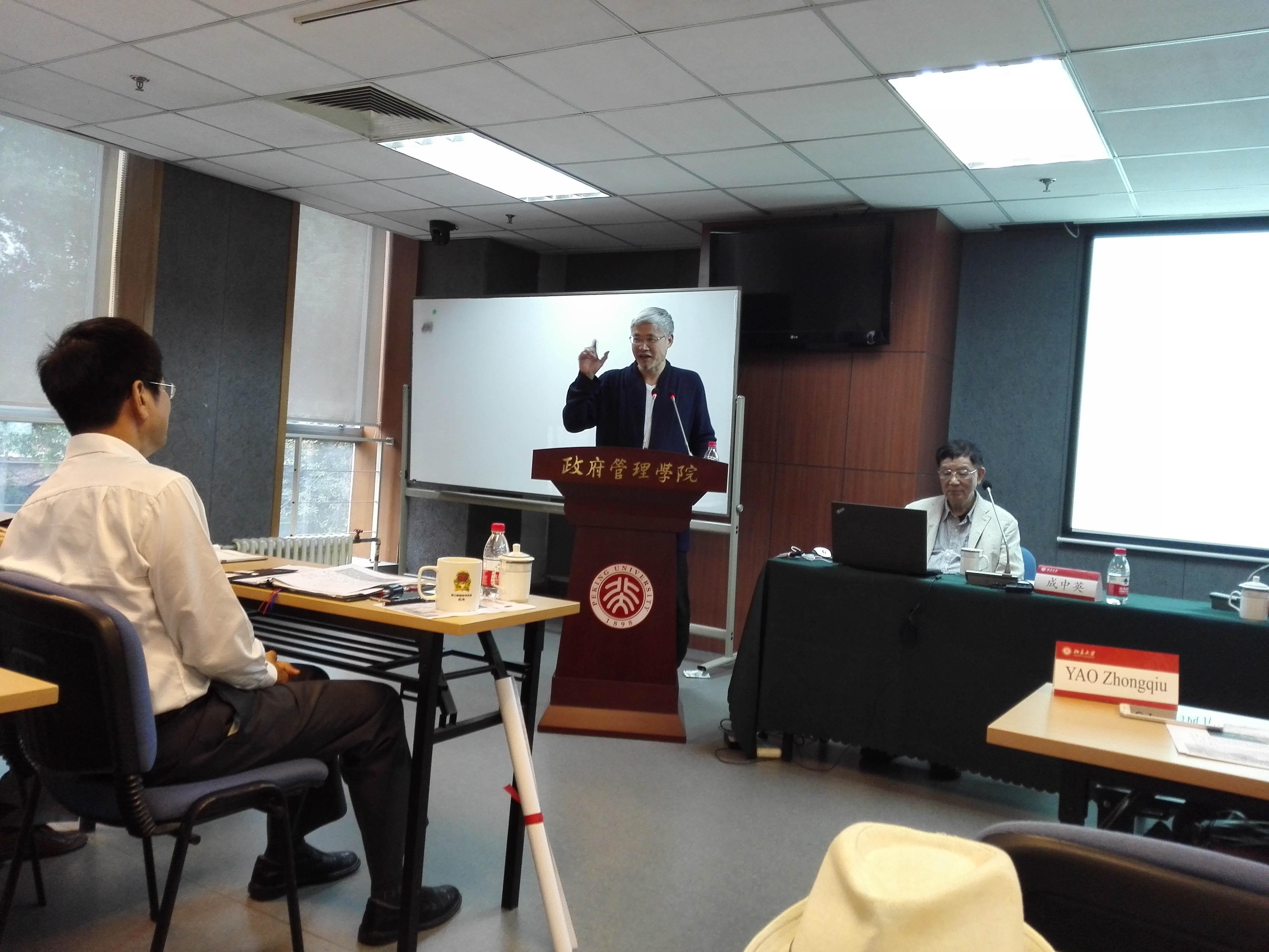 成中英教授在北京大學開展講座活動